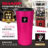 【SHARP 夏普】車用自動除菌離子產生器 /桃紅色 IG-GC2T-P
