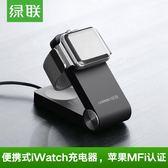 蘋果手錶iwatch2充電器apple Watch3 MFI認證磁力充電便攜底 igo