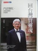 【書寶二手書T8/傳記_MRE】回台灣買靈魂-門諾醫院黃勝雄醫師回憶錄