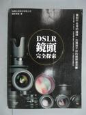 【書寶二手書T3/攝影_ZDU】DSLR鏡頭完全探索_攝影學園