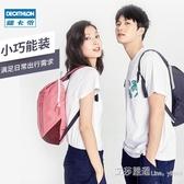 雙肩包男女書包旅行包運動小背包輕便包 【快速出貨】
