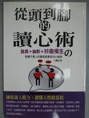 【書寶二手書T1/心理_KOX】每天懂點奇妙讀心術_王鵬