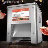 商用全自動切絲機切片切丁機絞肉機切菜機小型臺式220vigo 中秋節禮物