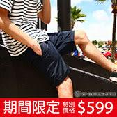 夏日短褲降價【599元】