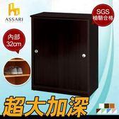 ASSARI-水洗塑鋼推門鞋櫃(寬83深42高112cm)_胡桃