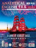 常春藤解析英語雜誌+電子書光碟 2月號/2018 第355期
