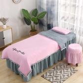 美容床罩金祤鑫美容院專用四件套水洗棉純色簡約美體按摩床套帶洞【雙十二快速出貨八折】
