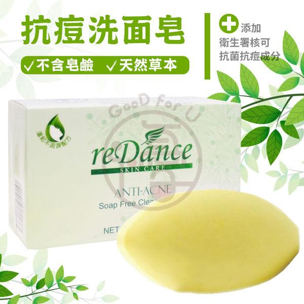reDance瑞丹絲 抗痘洗面皂 60g/顆【i -優】