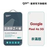 【GOR保護貼】Google Pixel 4a (5G) 9H鋼化玻璃保護貼 全透明非滿版2片裝 公司貨 4a(5g)