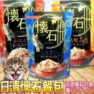【 培菓平價寵物網 】 日本日清》懷石貓...