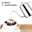 咖啡壺304不銹鋼手沖壺600ml長嘴細口咖啡壺掛耳壺滴漏式帶蓋濾泡壺 晶彩