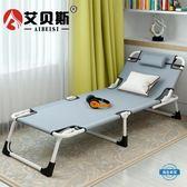 折疊椅多功能折疊床單人床家用成人午休床午睡躺椅辦公室簡易床行軍陪護wy 全館免運