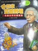 【書寶二手書T6/少年童書_YHZ】夢想家愛因斯坦(1)改變世界的囉輯觀