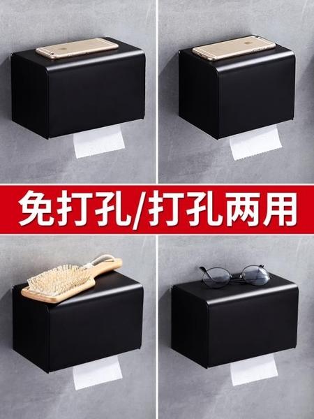 衛生間廁所紙巾盒置物架免打孔洗手間手紙抽紙捲紙廁紙盒創意家用 快意購物網