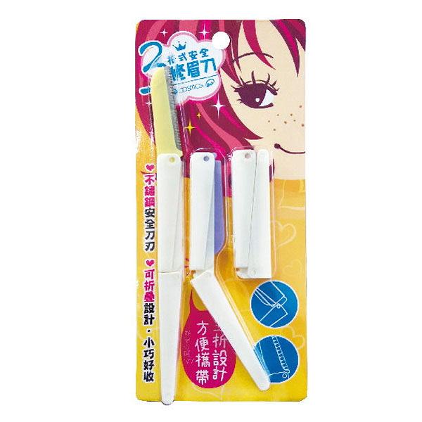 COSMOS  三折式安全修眉刀 3入 R38111【娜娜香水美妝】81110