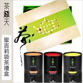 【茶鼎天】蜜吉莉袋茶超值禮盒