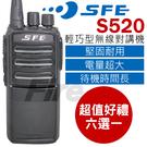 【好禮六選一】 SFE S520 無線電對講機 輕巧型 堅固耐用 免執照 待機時間超長 大容量電池
