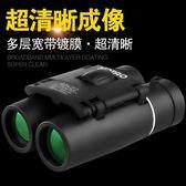 雙筒望遠鏡高倍高清微光夜視軍備成人兒童便攜演唱會望眼鏡   LannaS
