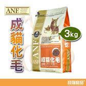 ANF愛恩富 成貓化毛配方/貓飼料3kg【寶羅寵品】