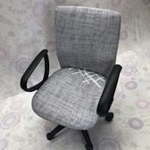 椅套 老板椅套辦公電腦椅子套布藝座椅套轉椅套連體彈力全包凳子套【快速出貨】