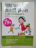 【書寶二手書T6/親子_CLH】用對方法,教出懂事小孩_李永怡, 伊麗莎白.潘特利