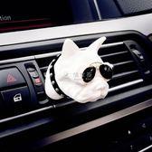 車載香水擺件空調出風口香水夾斗牛犬汽車裝飾品車內精油香薰 俏女孩