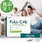 【LAC利維喜】買2送1 Full-Ca...
