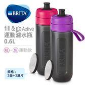 【德國BRITA】運動款。Fill&Go Active 運動濾水瓶0.6L/紫+桃色★含濾片X2