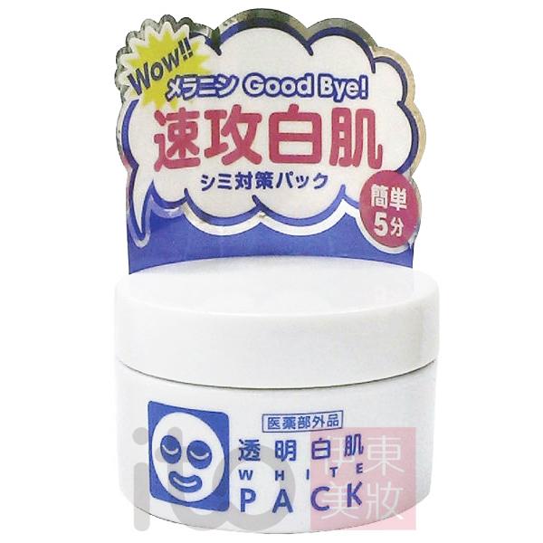 石澤研究所-新透明白肌玻尿酸嫩白敷面霜 30g迷你版