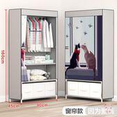 衣櫃衣櫃組裝簡易型鋼管加粗收納 儲物盒布藝收納衣櫃現代簡約經濟型XW(行衣)