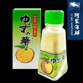 【阿家海鮮】日之影柚子粉(20g±5%/瓶) 柚子 柚子粉 碳烤 海鮮 快速出貨【日本原裝】