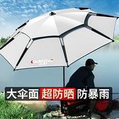 沃鼎釣魚傘大釣傘萬向加厚防曬防雨三摺疊雨傘遮陽戶外垂釣傘漁具