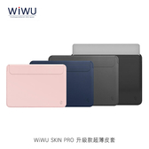 【愛瘋潮】WiWU 12 吋 SKIN PRO 升級款超薄皮套