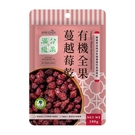 歐特~有機全果蔓越莓乾100公克~買1送...