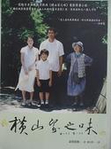 【書寶二手書T6/一般小說_KPP】橫山家之味_是枝裕和