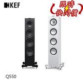 【限時特賣+24期0利率】英國 KEF Q550  直立式揚聲器 喇叭  (一對) 黑\白 含原廠喇叭網罩 公司貨
