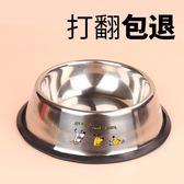 不銹鋼狗碗狗盆狗食盆貓碗金毛寵物碗大號單碗大型犬飯盆狗狗用品 快速出貨 全館八折