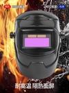 電焊面罩 電焊面罩防護罩臉部頭戴式全自動變光焊帽燒輕便氬弧焊工焊接防護