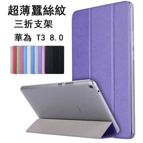蠶絲紋 HUAWEI MediaPad T3 8.0 平板皮套 超薄三折 支架 透明後蓋 華為 暢玩平板2 全包邊 保護套