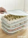 交換禮物收納盒餃子盒凍餃子速凍家用多層放水餃的托盤餛飩盒專用冰箱保鮮收納盒 LX