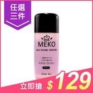 【3件優惠$129】MEKO 溫和指甲油...