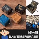 音樂盒 創意古典八音盒 雕刻手搖木質哈利波特權利游戲工藝品擺件音樂盒