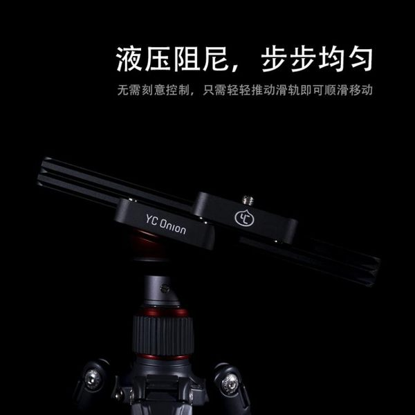 攝影滑軌 洋蔥工廠液壓滑軌微移手機迷你滑軌攝像錄像增距便攜軌道單反攝影 JD【美物居家館】