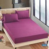 床罩素面席夢思保護套防塵罩床笠床罩床墊罩單件床套1.8m床 防滑床單 (七夕禮物)