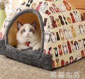 貓窩四季通用網紅泰迪狗窩封閉式貓屋冬天保暖寵物冬季可拆洗用品 初語生活