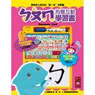 風車童書 ㄅㄆㄇ有聲互動學習書
