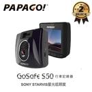 【送64GB】PAPAGO GOSAFE S50 行車記錄器 150度超廣角 SONY頂級感光元件 超強星光級夜視