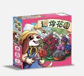 『高雄龐奇桌遊』迷你花園繁體中文版 桌上遊戲