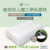 Toptex VITA03維他命人體工學乳膠枕