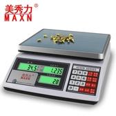 精準工業臺秤電子秤30kg高精度計數秤0.1g商用計數稱重精密電子稱只顯示公斤